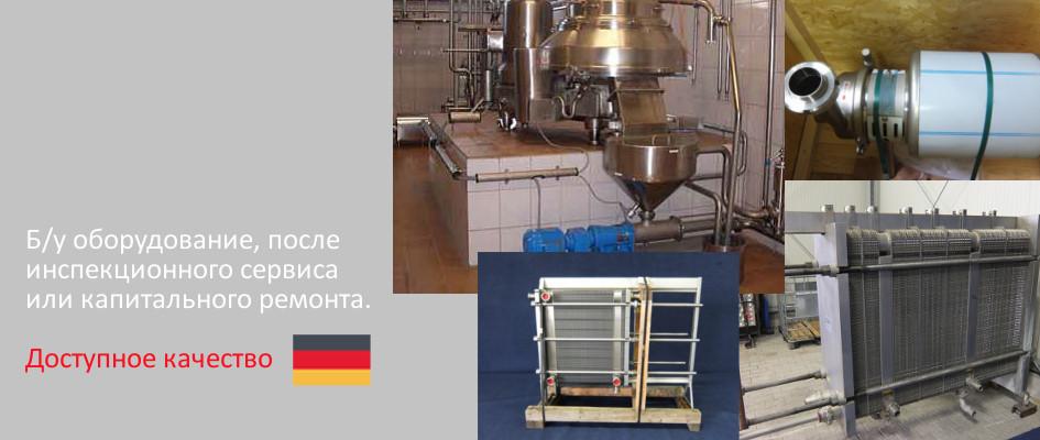 Б/У оборудование из Германии
