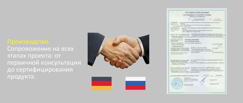 Сотрудничество с Трубатек-Рус