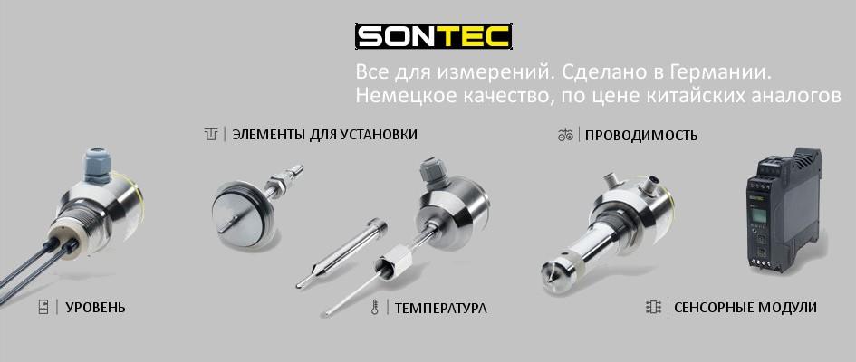 Датчики для пищевого производства Sontec